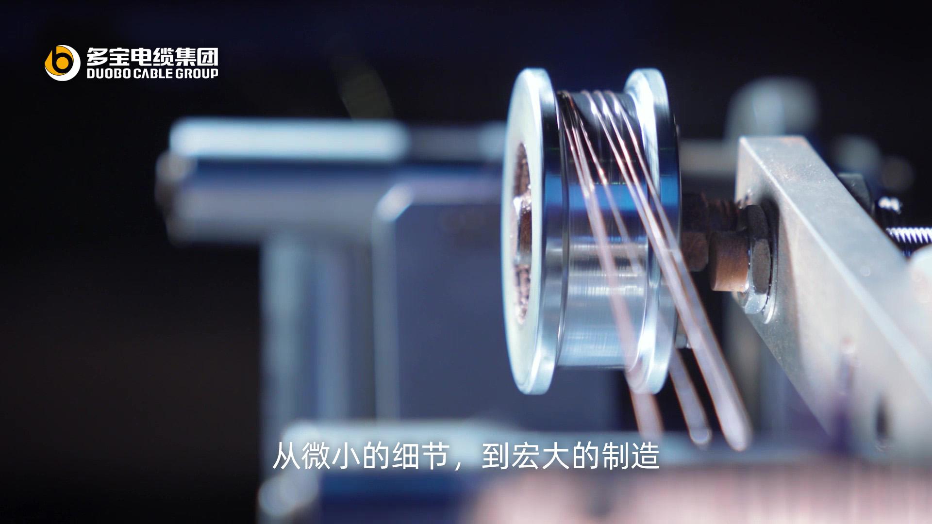 多寶電纜集團宣傳片-15s