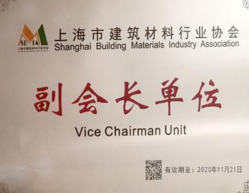 上海市建筑材料行業協會副會長單位