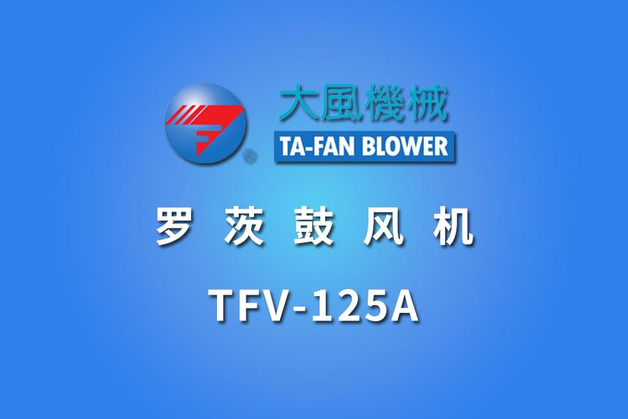 TFV-125A