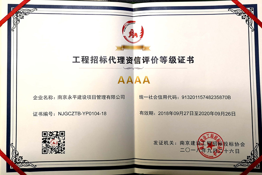 工程招標代理資信評級4A證書、優秀會員
