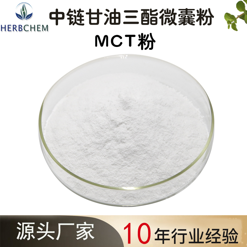 中链甘油三酯微囊粉:MCT粉