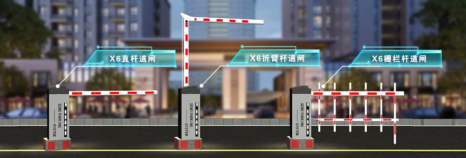 X6系列道閘