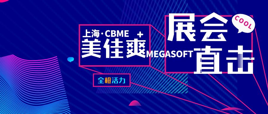 展會直擊丨美佳爽精彩亮相上海CBME