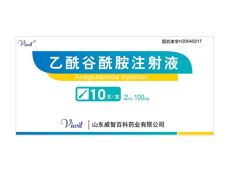 乙酰谷酰胺注射液2ml:100mg