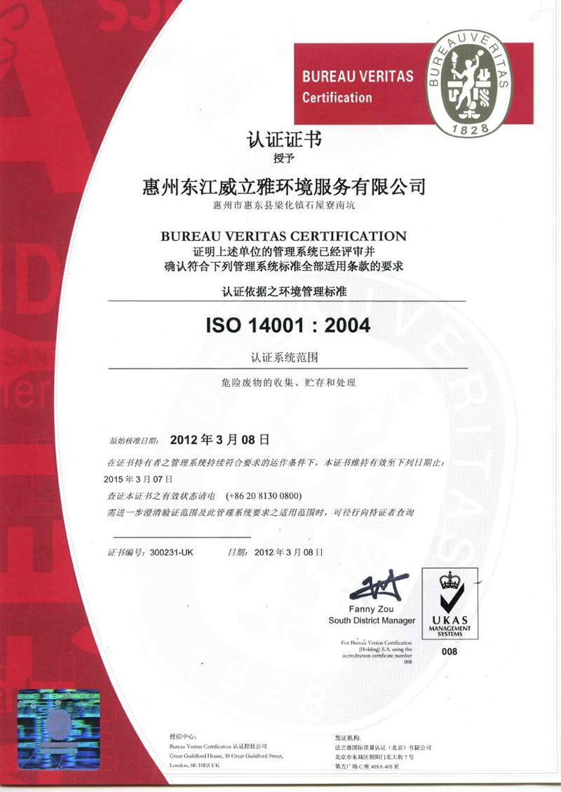 ISO:14001  2004  中文版