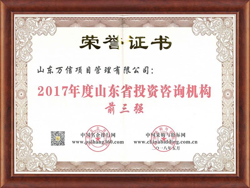 2017年度山東省投資咨詢機構前三強