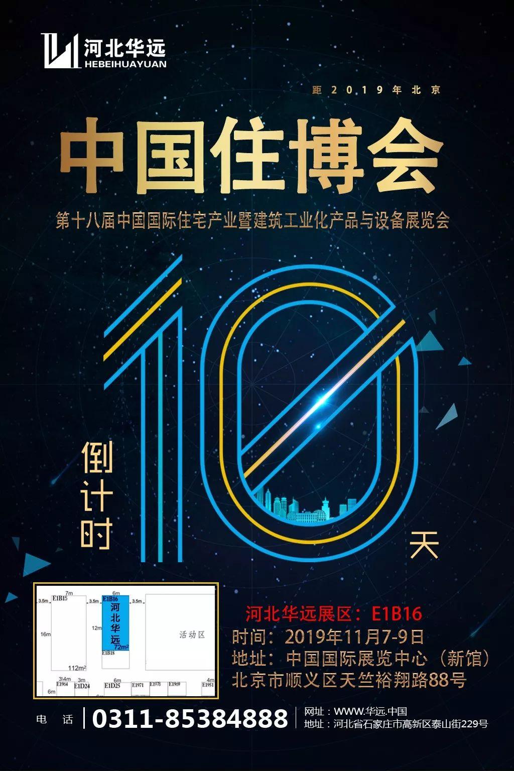2019中國住博會(北京)|河北華遠邀請函