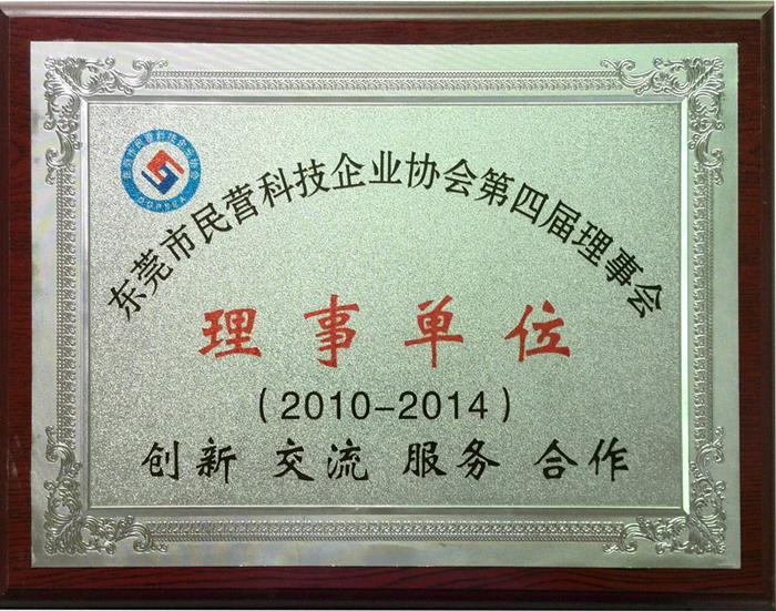 東莞市民營科技企業理事單位