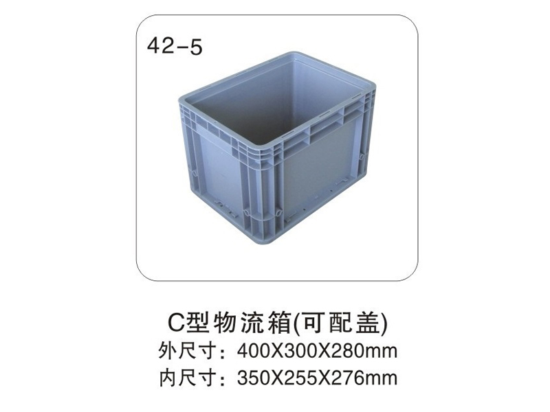 42-5  C型物流箱