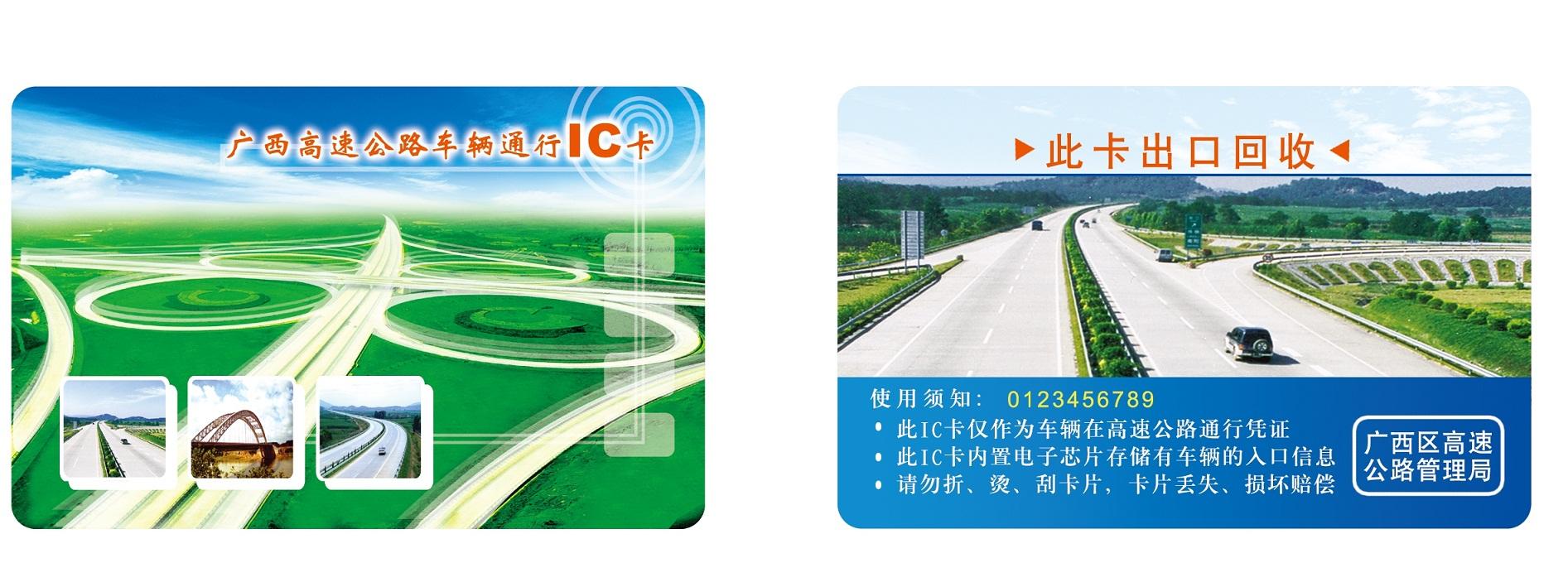 交通ETC卡