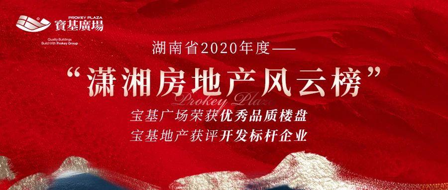 """喜报!宝基地产集团、宝基广场双双上榜2020年度""""潇湘房地产风云榜"""""""