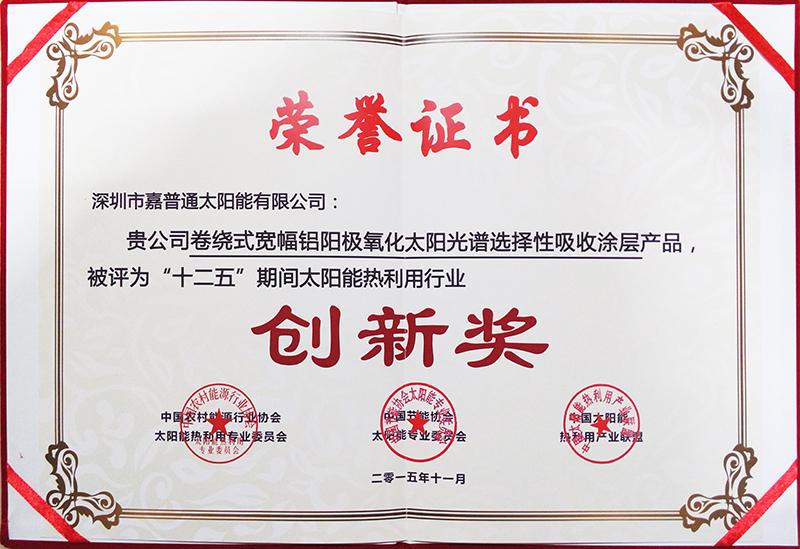 10.2 2015.11中国太阳能热利用产业联盟-十二五创新奖2015(卷绕式宽幅铝阳极氧化太阳光谱选择性吸收涂层)