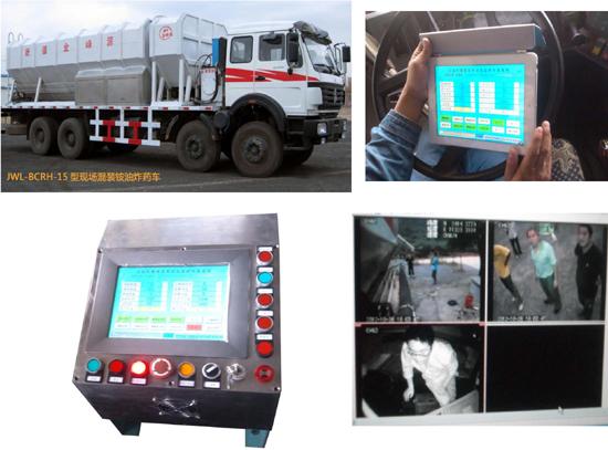 JWL-RMA混装车动态监控信息系统