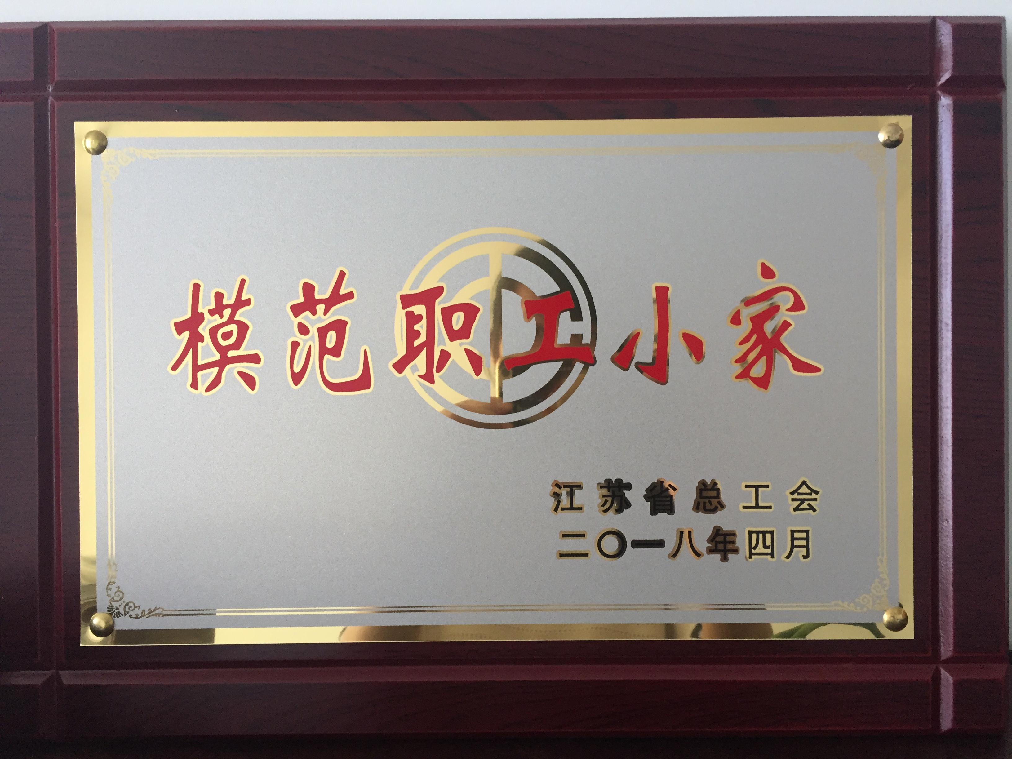 2018年江蘇省模范職工小家