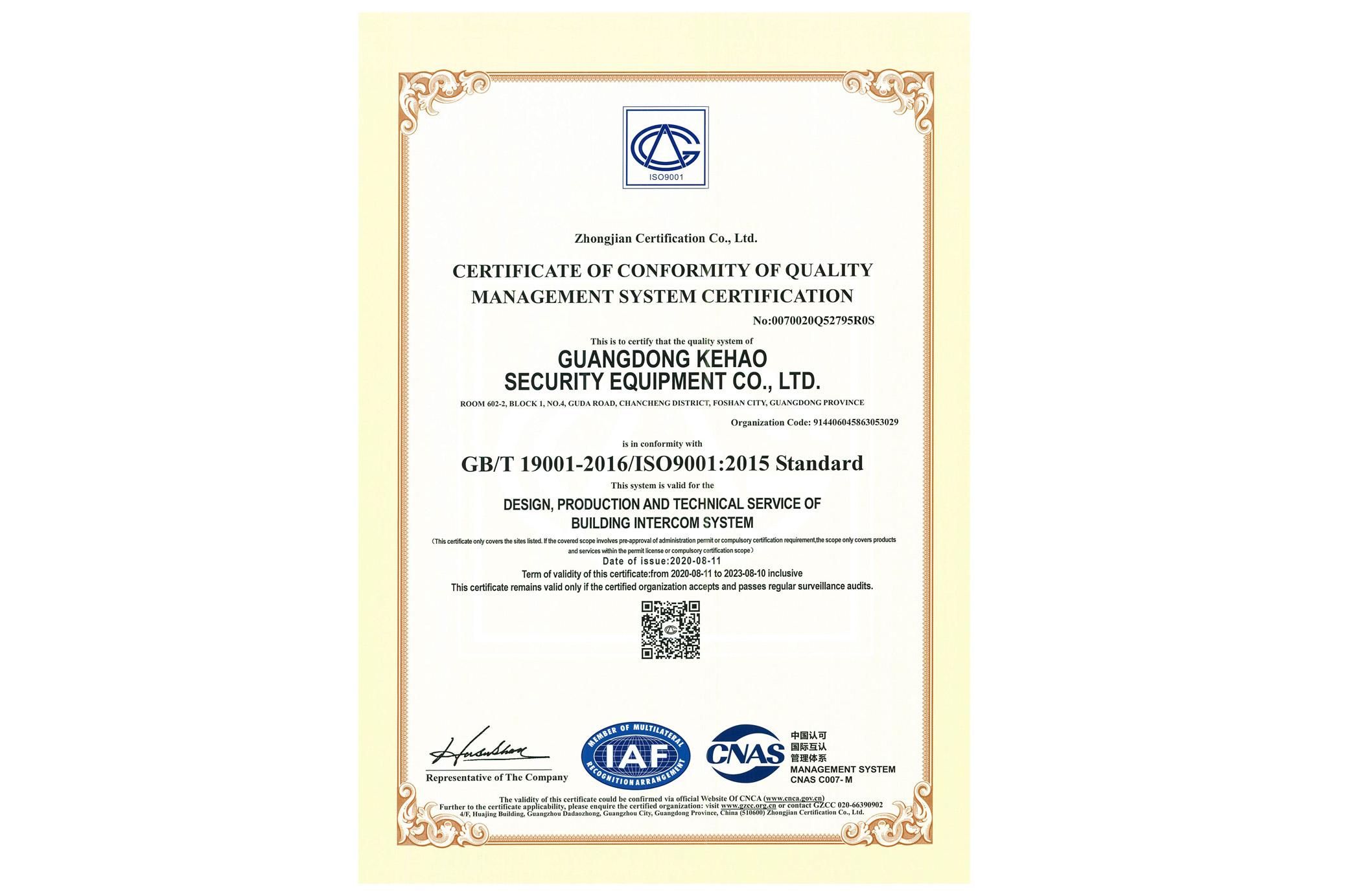 ISO9001质量管理体系认证证书(英)