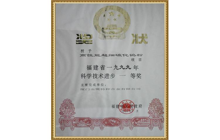 科学技术进步奖一等奖