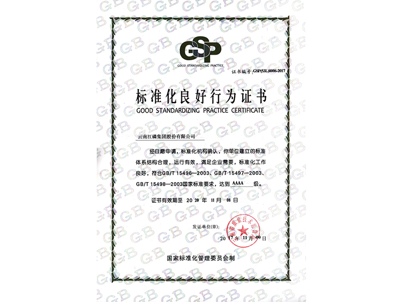 AAAA Standardized Good Conduct Certificate