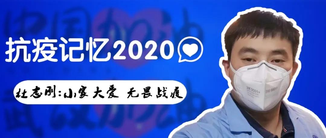"""抗疫记忆2020丨杜志刚:舍""""小家""""顾""""大家"""",当好疫情防控的""""后勤兵"""""""