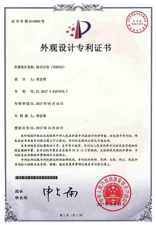 【專利證書】組合沙發(YD8532)