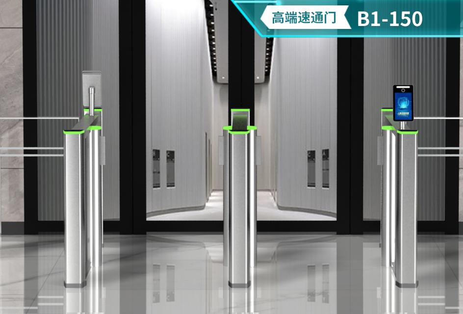 SEWO-B1-150速通門