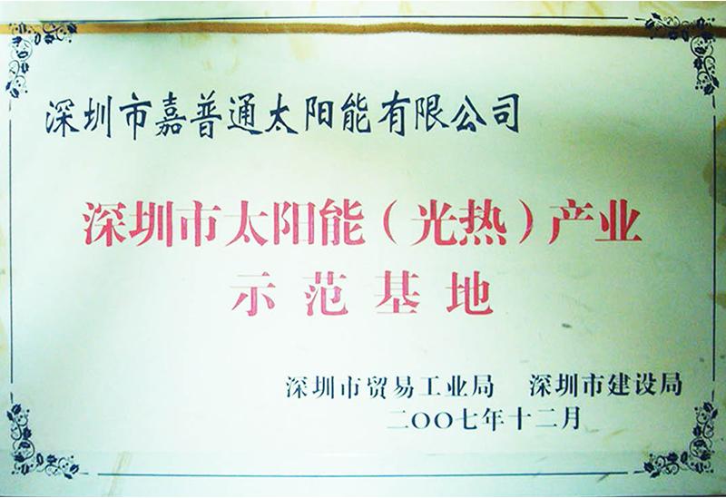 """13.3 2007深圳市建设局-""""深圳市太阳能(光热)产业示范基地"""""""