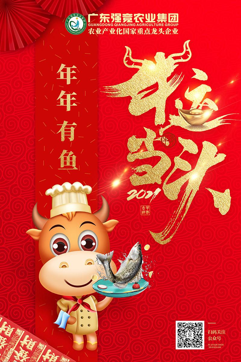 广东强竞农业集团祝您:牛运当头、年年有鱼!