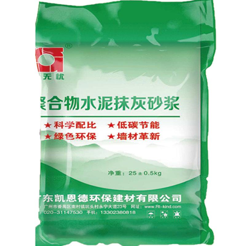 KIND-04墻無憂聚合物水泥抹灰砂漿