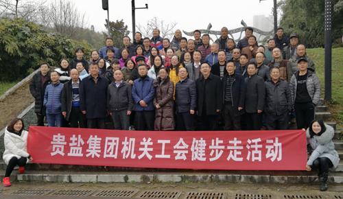 貴鹽集團機關工會組織開展迎新春健步走活動