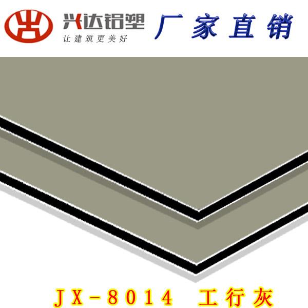 JX-8014 工行灰