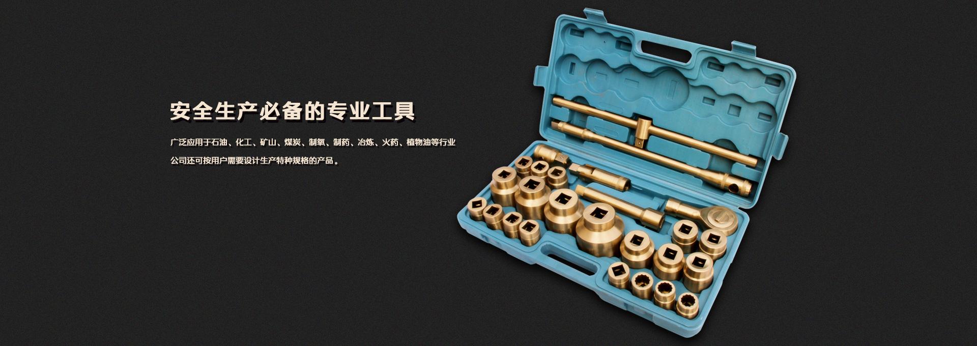 安全生产必备的专业工具