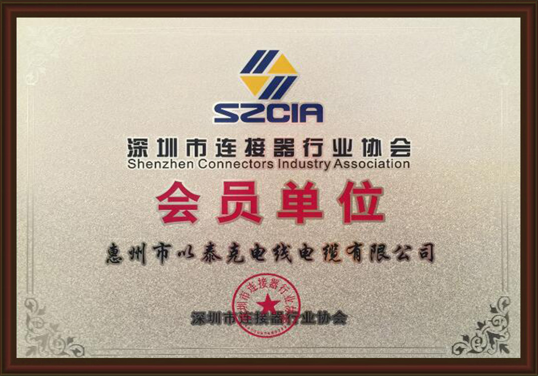 Shenzhen Connector Industry Association - Member Unit