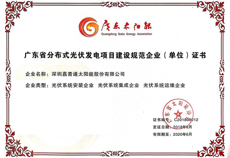 5.3 2018.8-2020.6广东省太阳能协会-广东省分布式光伏发电项目建设规范企业(单位)证书