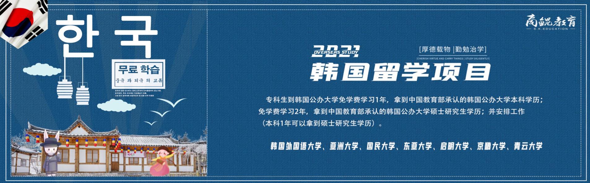 韩国留学项目