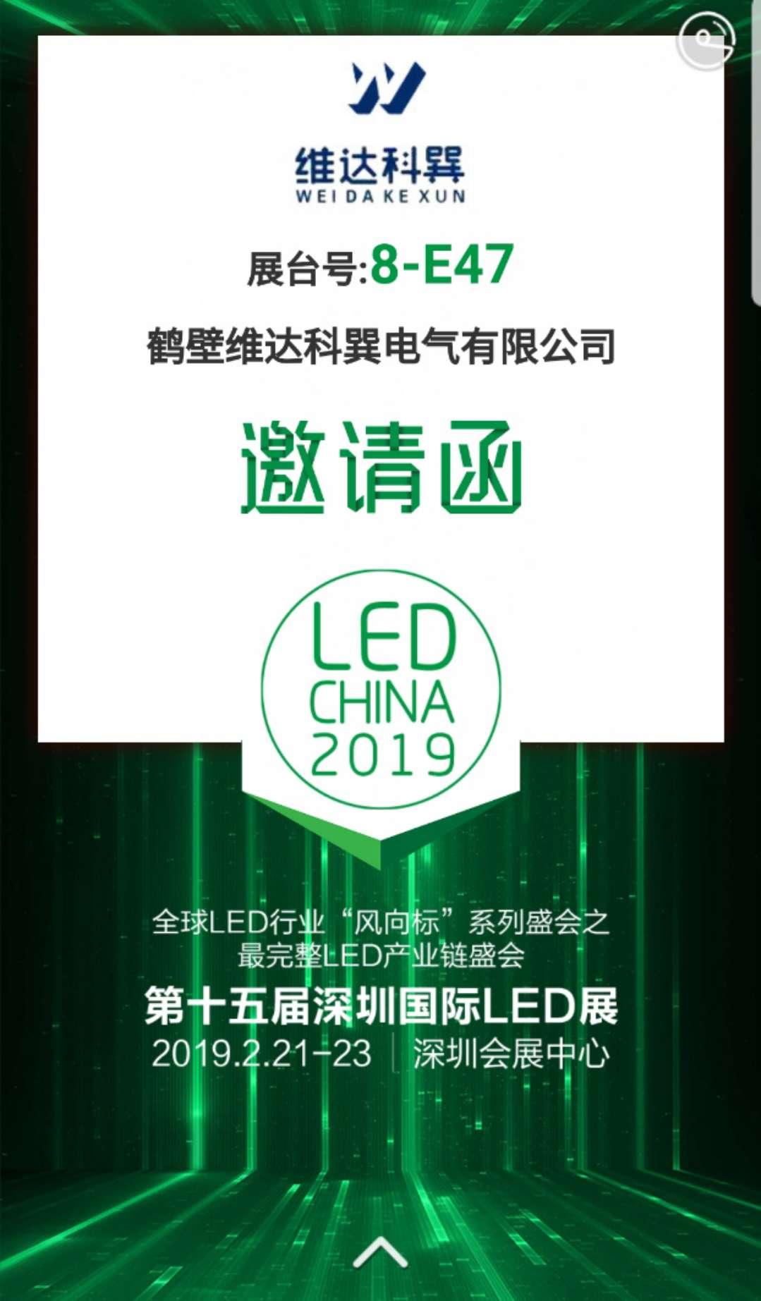 我司應邀參展第十五屆國際深圳LED展