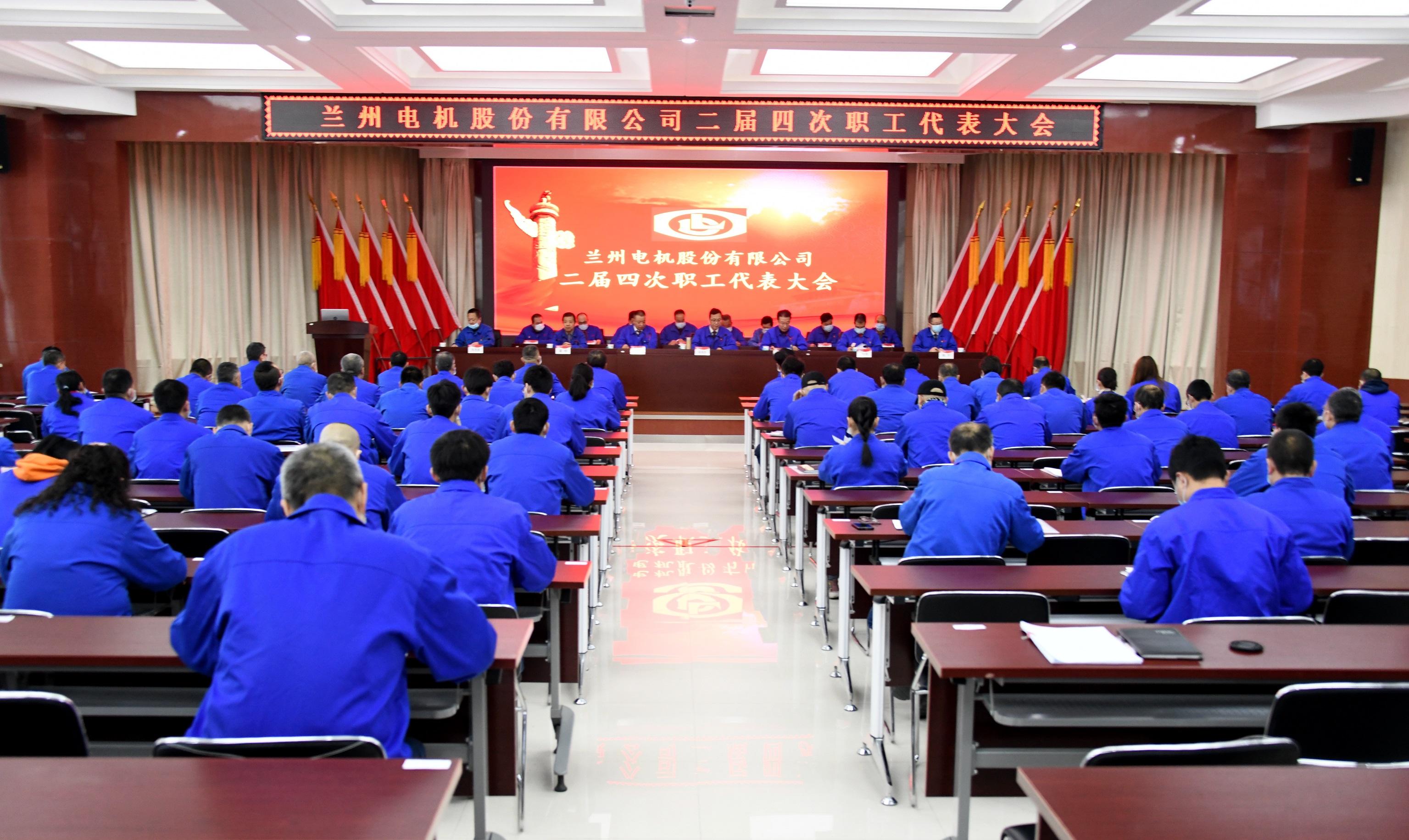 公司隆重召开二届四次职工代表大会
