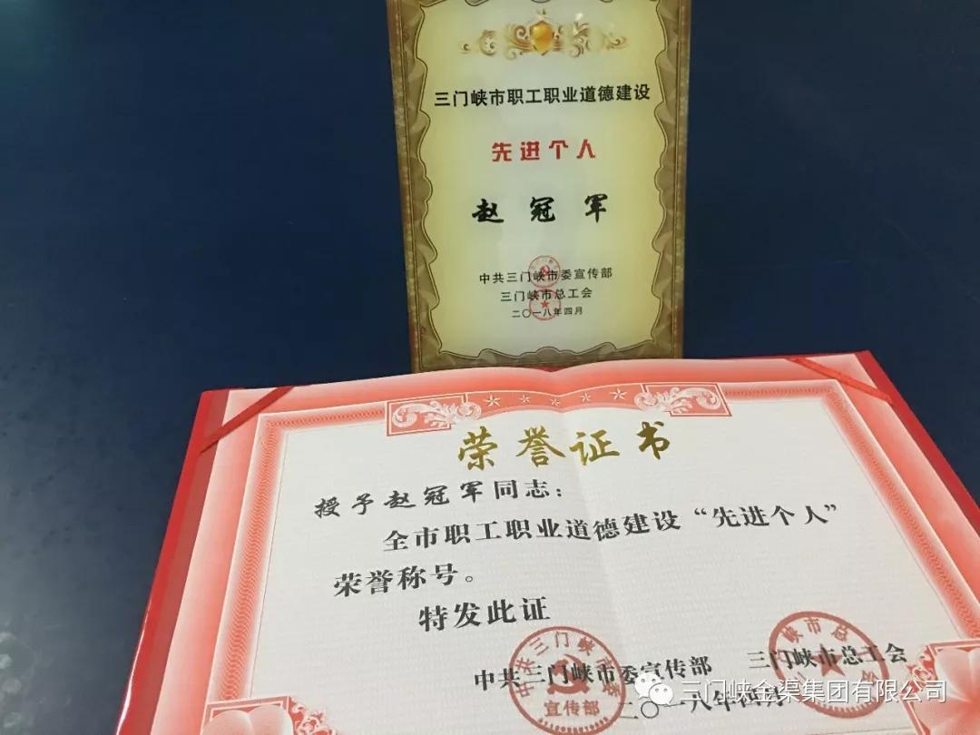 """三門峽市""""職工職業道德建設先進個人""""獲得者---趙冠軍"""