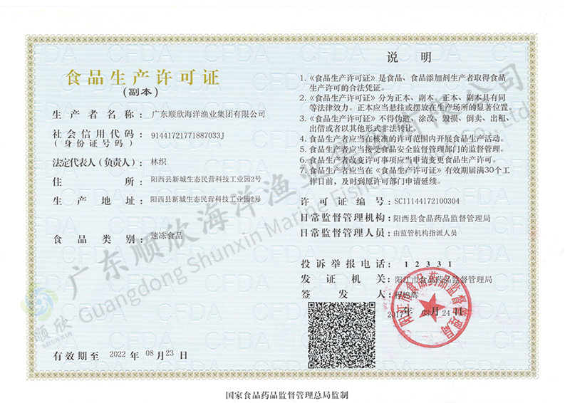 Food production license (copy)