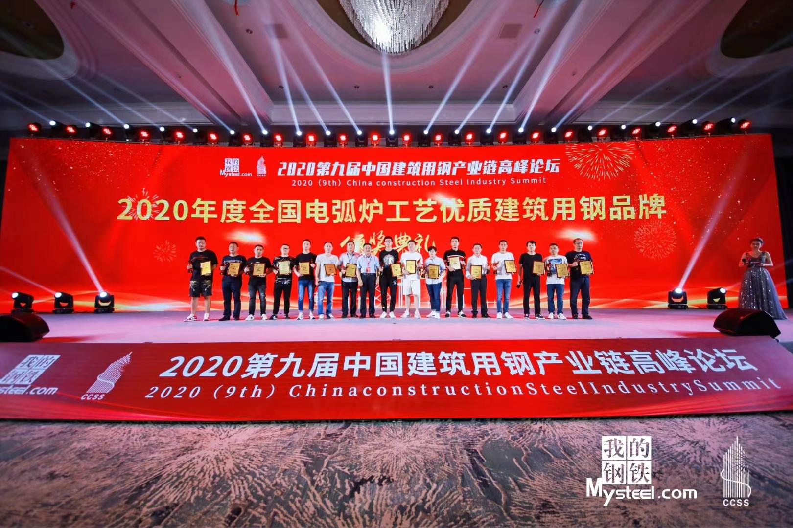我司受邀參加并再次榮獲2020年全國電弧爐工藝優質建筑用鋼品牌獎