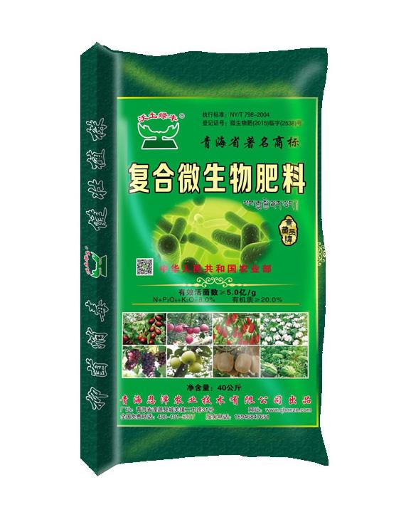 复合微生物肥料