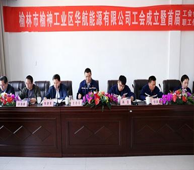榆神工業區華航能源公司召開第一屆工會會員代表大會