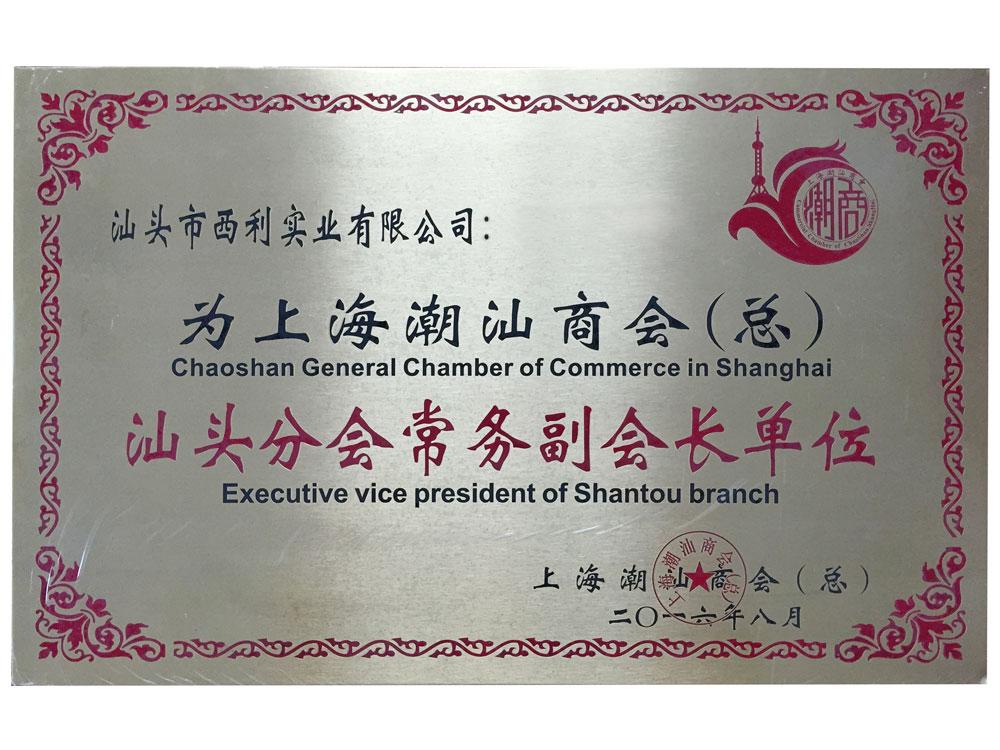 上海潮汕商會汕頭分會常務副會長單位