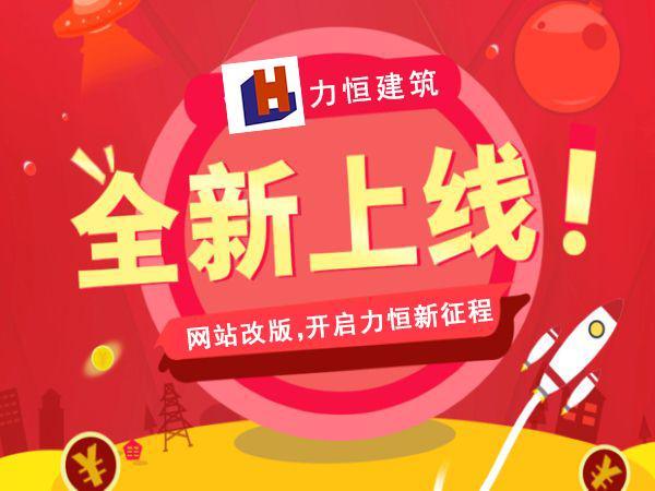 熱烈祝賀南通力恒建筑工程有限公司網站改版上線!