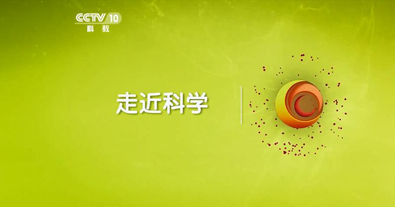 CCTV10《走近科学》对复合骨胶原(Ⅱ型胶原蛋白)的报道