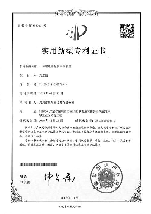 专利-自主研发