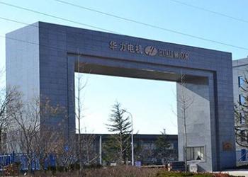 山東華力電機集團股份有限公司