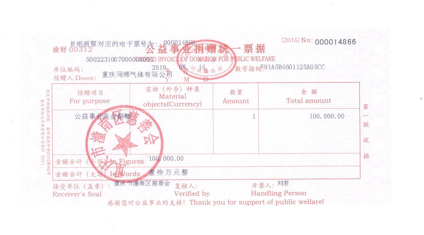 Chongqing Tonghui Gas Co., Ltd. donated 100,000 yuan to the Tongnan District Charity Association