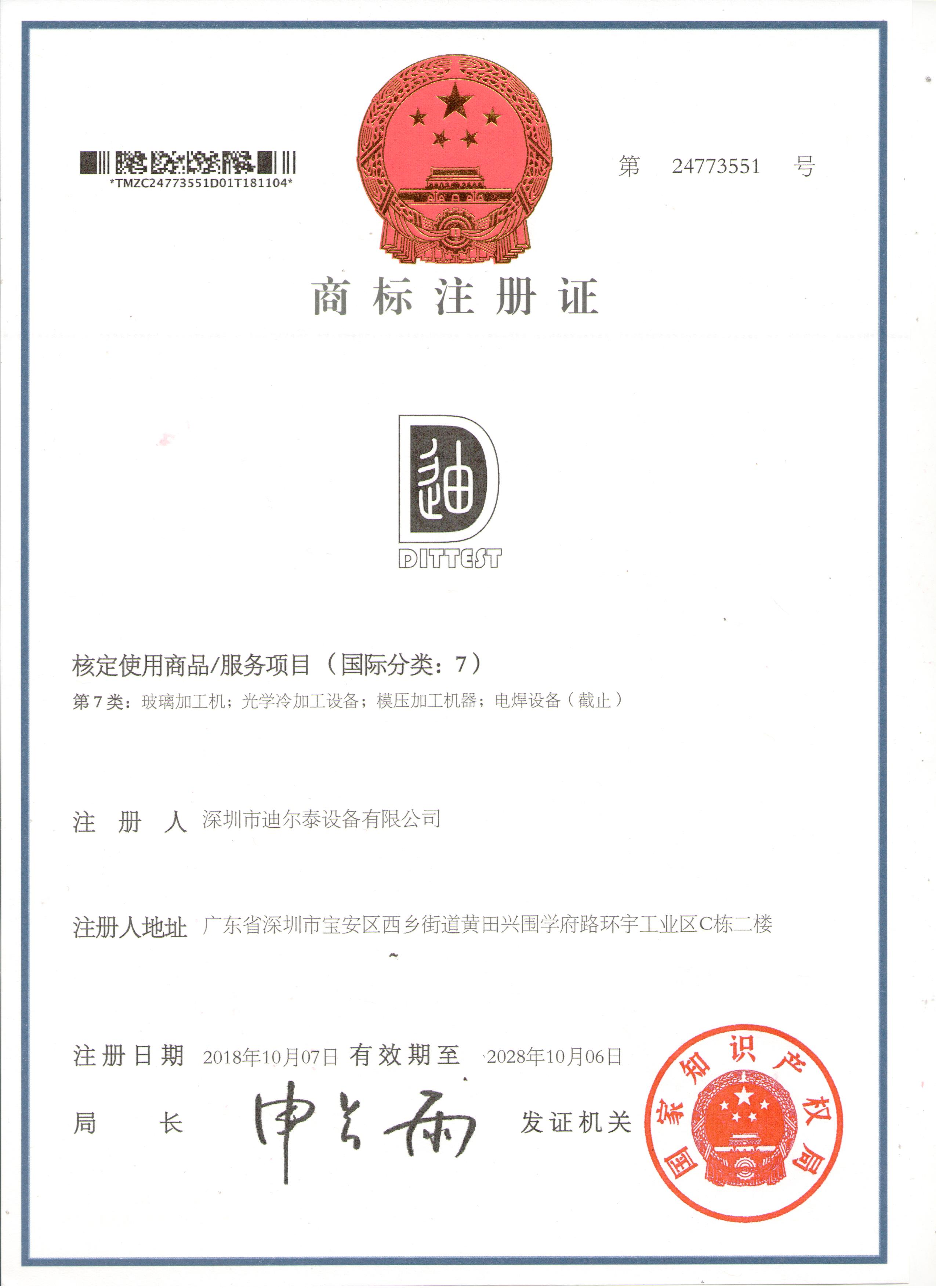 设备公司商标证书