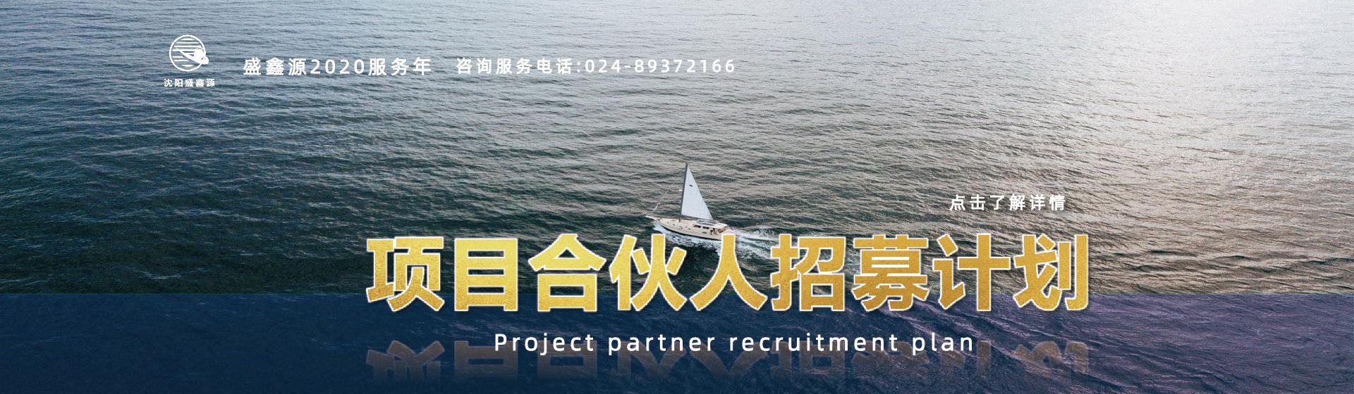 項目合伙人招募計劃