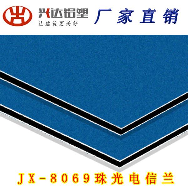 JX-8069  珠光電信蘭