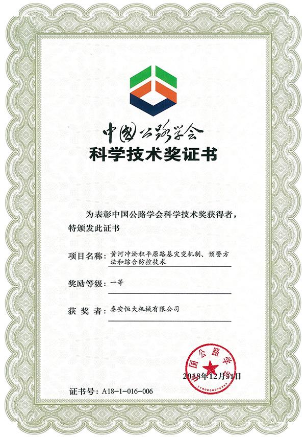 科學技術獎一等獎